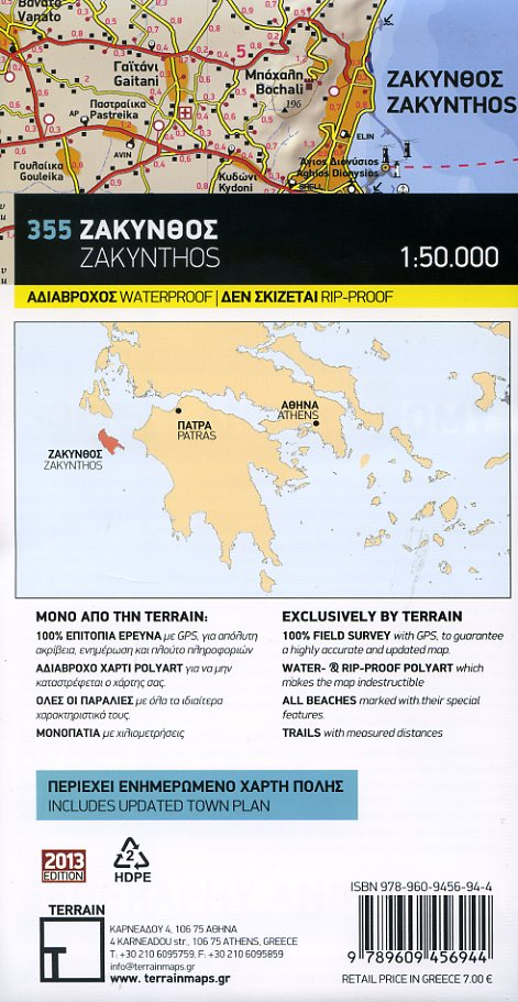 Zakynthos or zante 150000 terrain map gumiabroncs Images